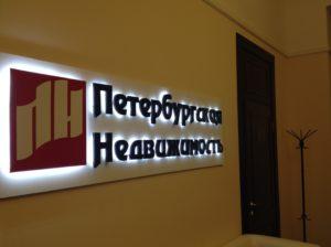 интерьерная световая вывеска Петербургская Недвижимость