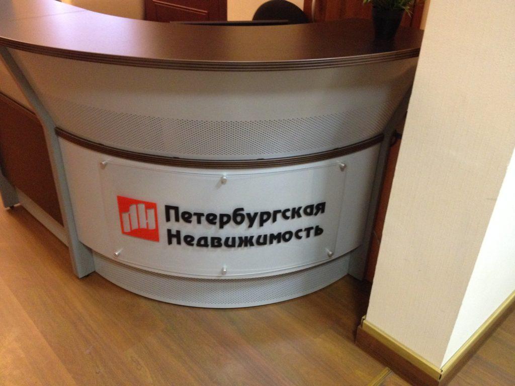 внутреннее оформление офиса продаж 'Петербургской недвижимости'