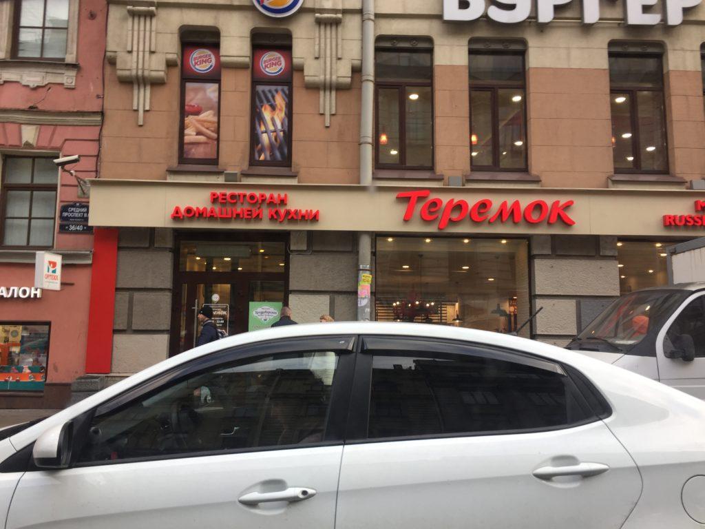 """Вывеска на фасад для ресторана """"Теремок"""""""
