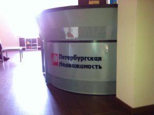 """внутреннее оформление офиса продаж """"Петербургской недвижимости"""""""