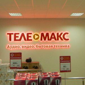"""объемные буквы с подсветкой; оформление магазинов """"Телемакс"""""""