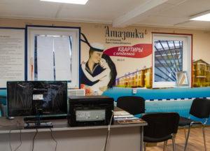 "офис продаж квартир в ЖК ""Амазонка"""