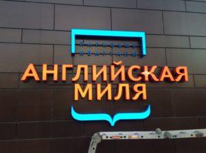 """объемные буквы на фасаде офиса ЖК """"Английская миля"""""""