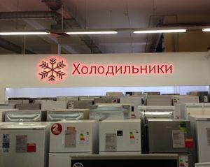 """навигационная вывеска в одном из магазинов """"Телемакс"""""""
