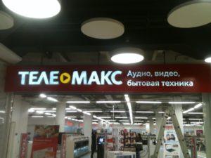 """""""Телемакс"""", вывеска с названием магазина"""