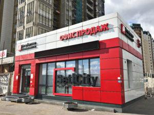 Внешний вид офиса продаж в ЖК «МореОкеан»