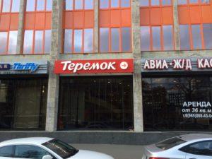 """направляющая вывеска ресторана """"Теремок"""""""