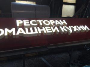 """изготовление фасадной вывески для """"Теремка"""""""