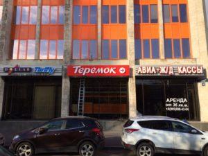 вывеска на фасаде для ресторана