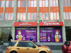 """фасадные вывески для """"Теремка"""" на Ленинском проспекте"""