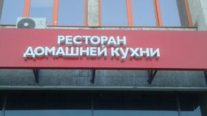 """фасадная вывеска для """"Теремка"""" на Ленинском проспекте"""