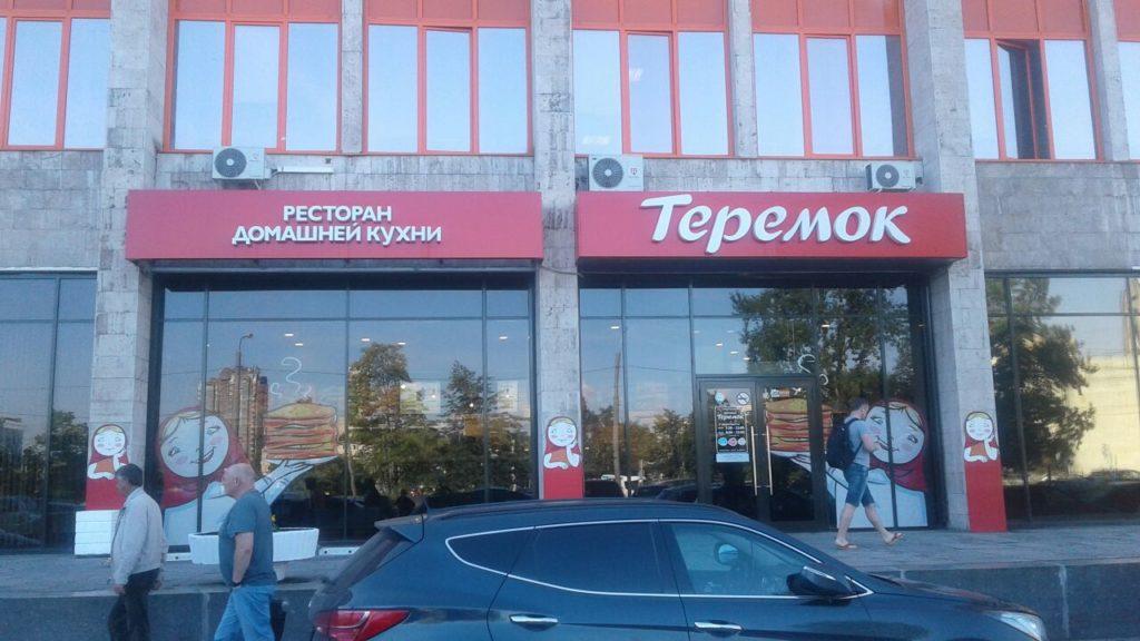 """Оформление ресторана """"Теремок"""""""