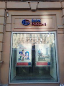 вывеска на фасаде для офиса Банка Россия