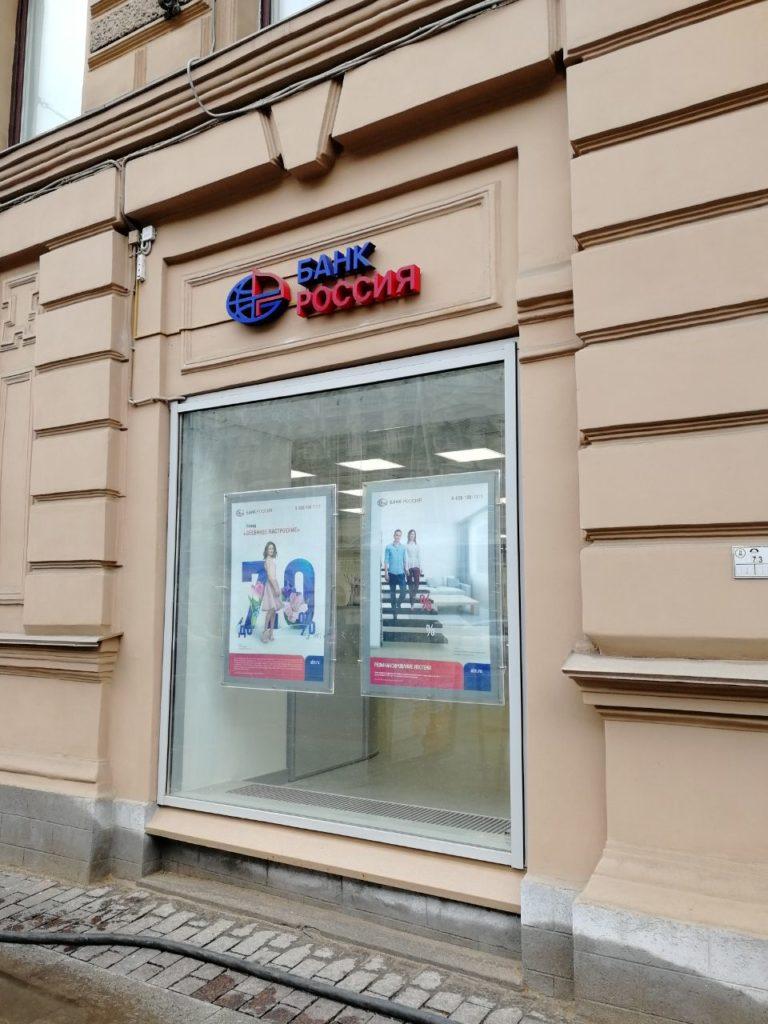 Фасадная вывеска для Банка Россия