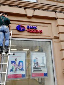 монтаж вывески на фасад для офиса Банка Россия