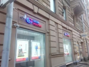 вывески на фасаде Банка России