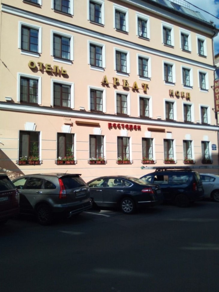 """Фасадные вывески для отеля """"Арбат Норд"""""""