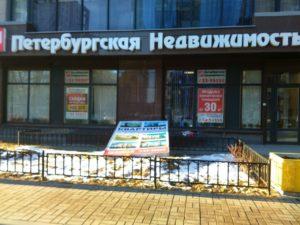 """фасадная вывеска на офисе продаж """"Петербургской недвижимости"""""""