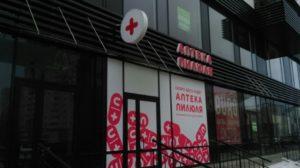 вывеска и световая консоль на фасаде аптеки