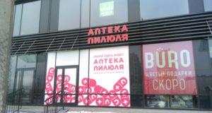 вывеска на фасаде для аптеки
