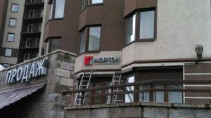 """вывески на фасаде офиса продаж компании """"Мортон"""""""