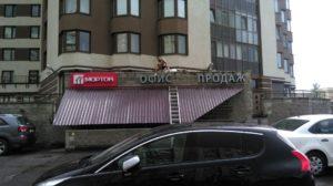 """вывеска на фасаде офиса продаж компании """"Мортон"""""""