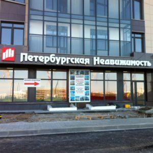 """фасадная вывеска на офисе """"Петербургской недвижимости"""""""