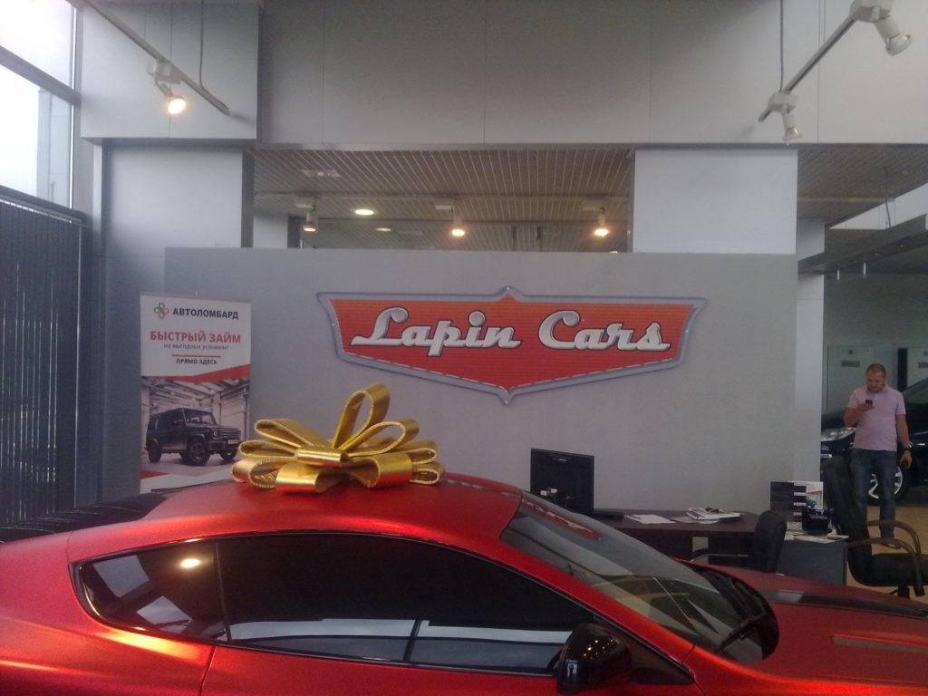 Интерьерная вывеска автосалона Lapin Cars