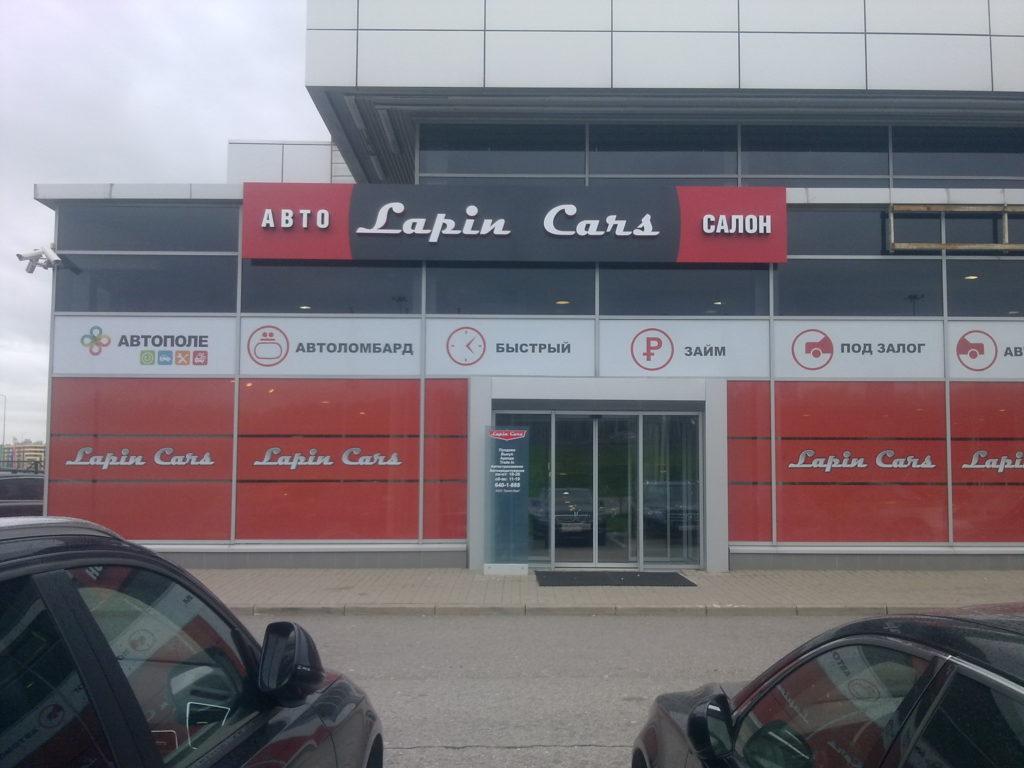 Фасадная вывеска для салона Lapin Cars