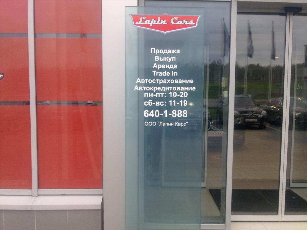 Стела перед входом для салона Lapin Cars