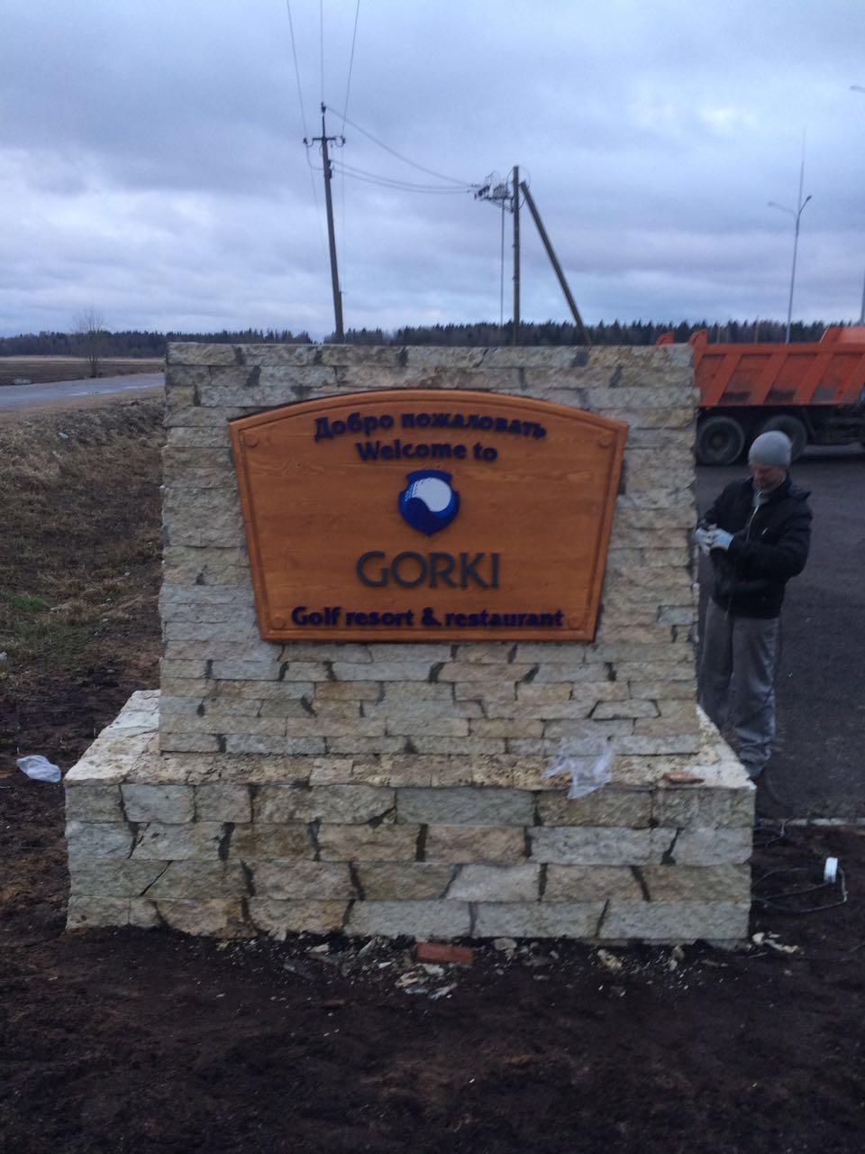 монтаж наземной рекламной установка для гольф-клуба GORKI ('Горки')