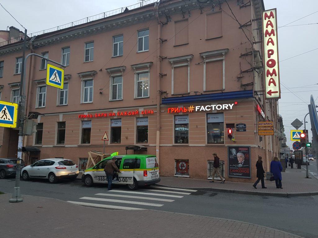"""Фасадная вывеска для ресторана """"Гриль#Factory"""""""