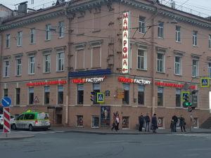 вывеска на фасад для ресторана