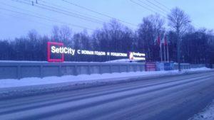 Новогодняя вывеска-панно Setl City на заборе