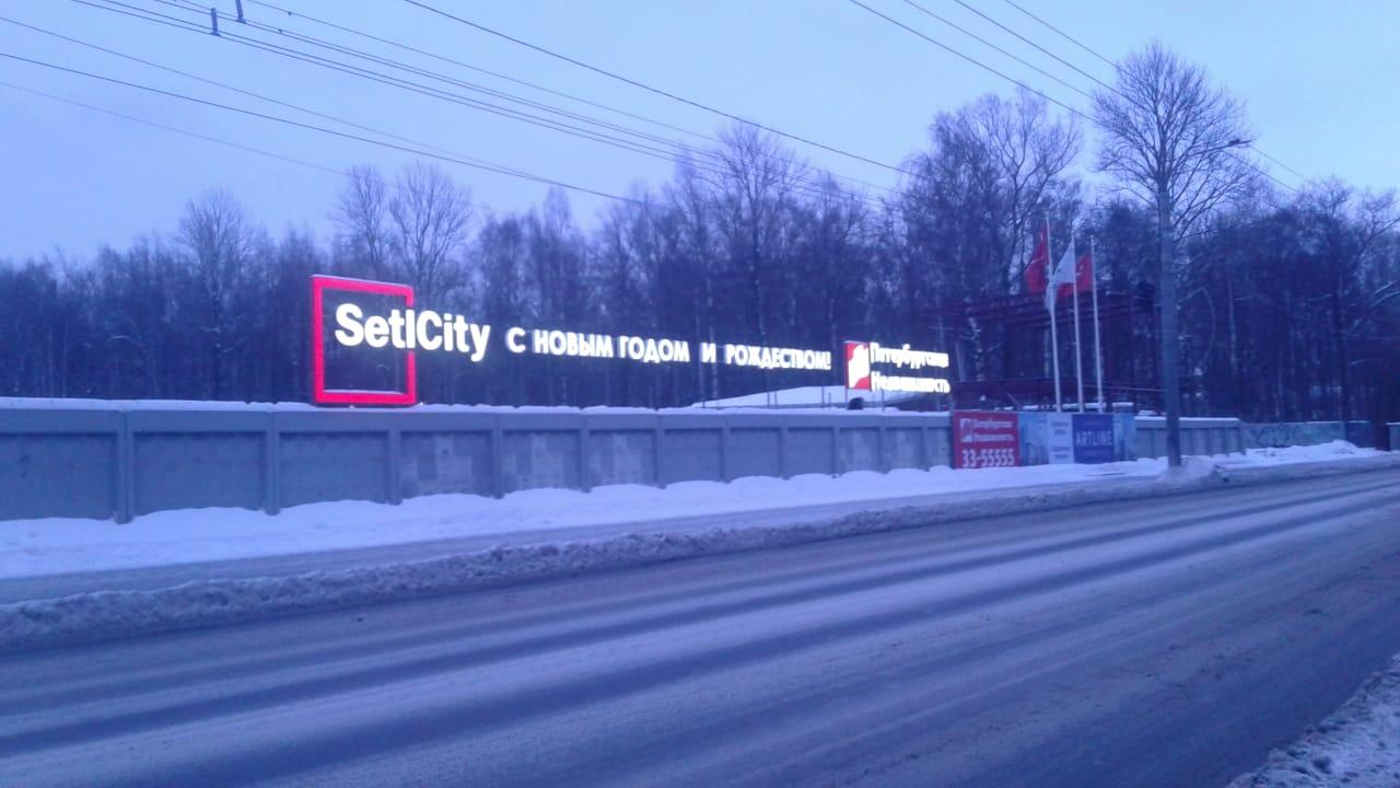 Новогодняя вывеска-панно Setl City