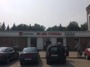 """вывеска на фасаде офиса продаж ЖК """"Две столицы"""""""