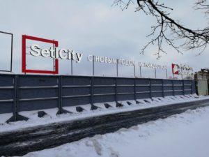 новогоднее панно на заказ для компании Setl City
