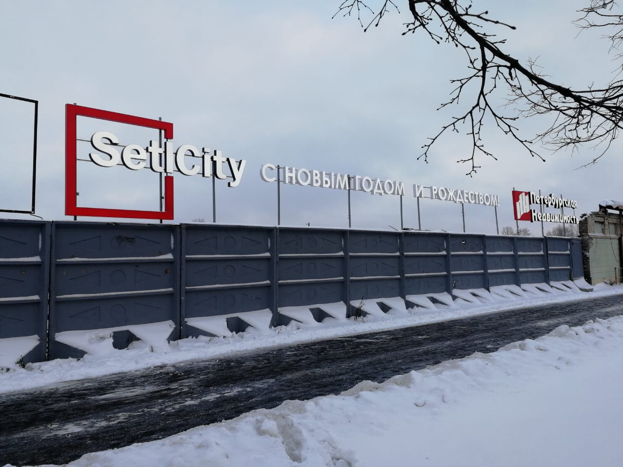 Панно с рекламой Setl City на заказ