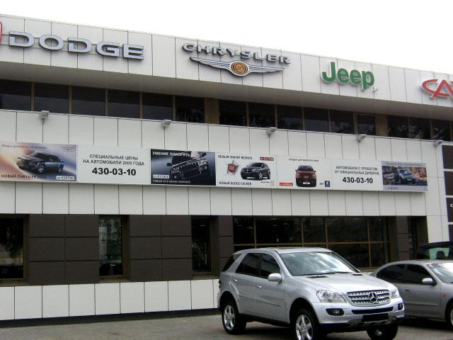 Фасадные вывески для автосалона