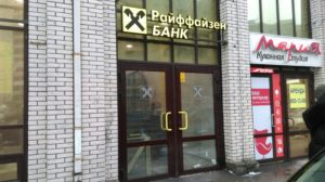 монтаж фасадной вывески  для Райффайзен Банка