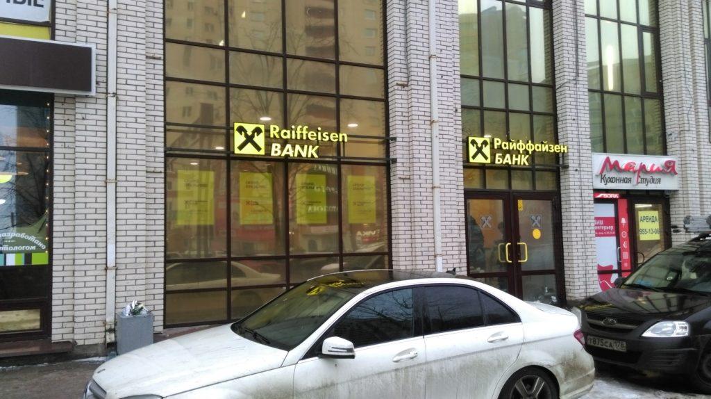 Монтаж вывесок для Raiffeisen