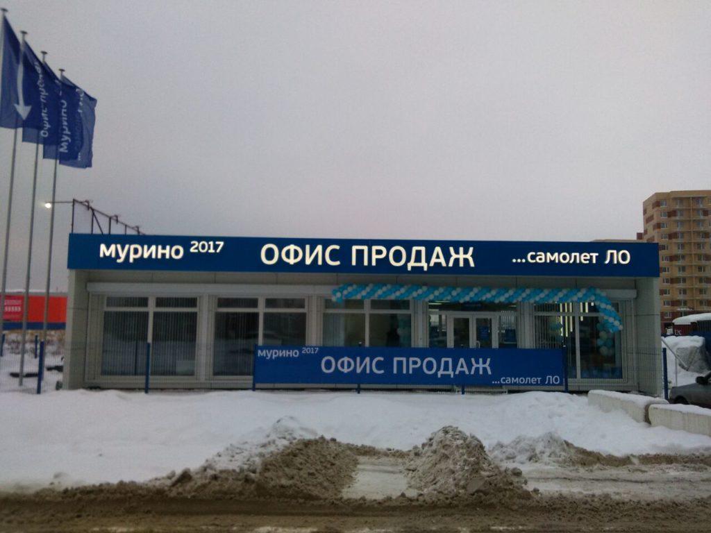 Фасадная вывеска на офисе продаж