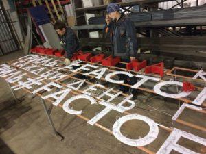 """производство букв для вывески ресторана """"Гриль#Factory"""""""