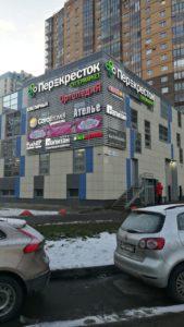 """фасадная вывеска на торговом центре для магазина """"Капитан"""""""