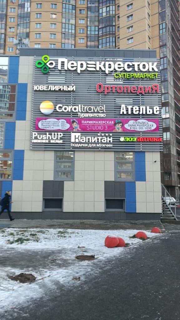 фасадная вывеска для магазина 'Капитан'