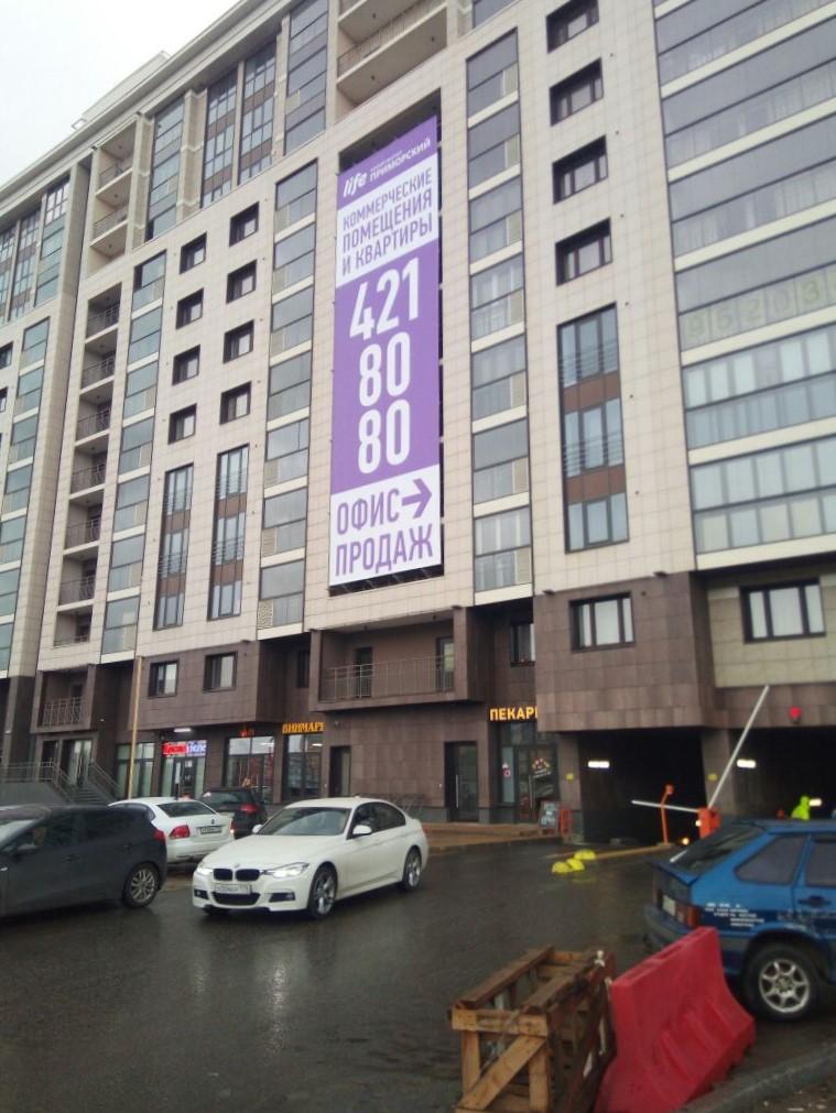 Баннер с рекламой жилого квартала 'Life-Приморский'