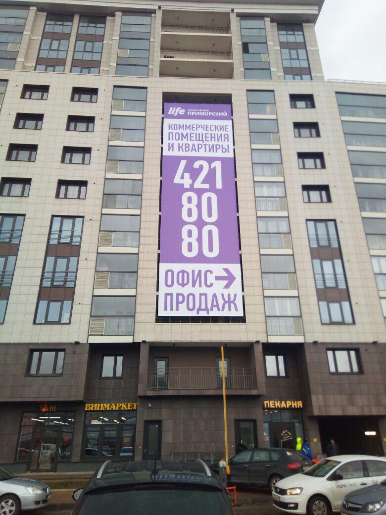 Рекламный баннер жилого квартала 'Life-Приморский'