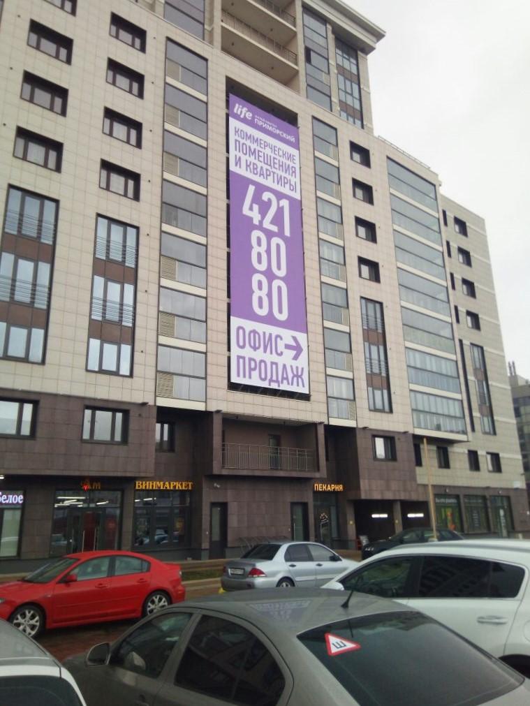 Баннер с рекламой в ЖК 'Life-Приморский'