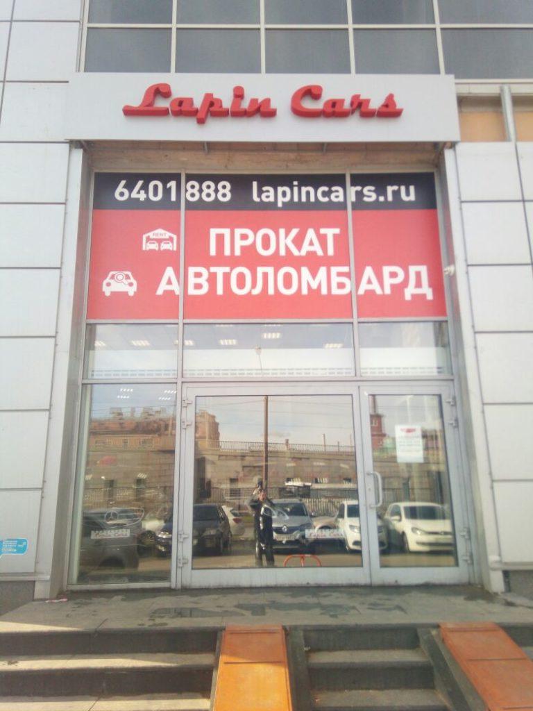 Объемные буквы для Lapin Cars