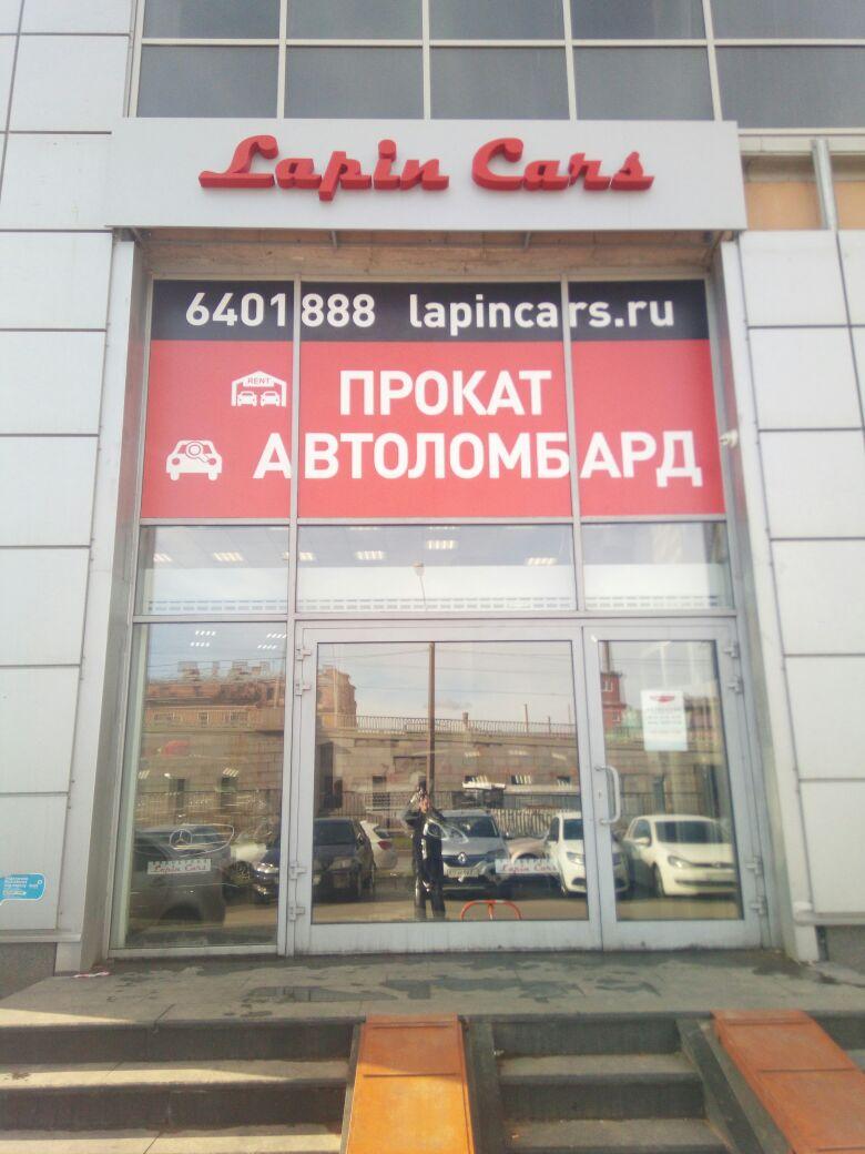 Вывеска автосалона по прокату автомобилей Lapin Cars